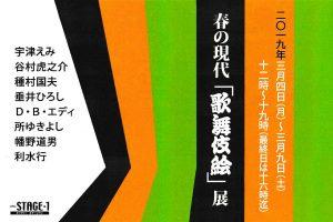 春の現代「歌舞伎絵」展